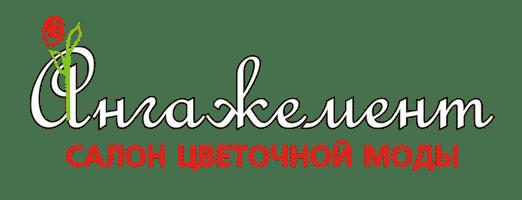 Цветы Череповец - Ангажемент - Доставка Цветов Череповец